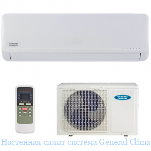 Настенная сплит система General Climate GC/GU-A36HR