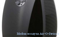 Мойка воздуха Air-O-Swiss 2055DR