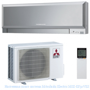 Настенная сплит система Mitsubishi Electric MSZ-EF50VES / MUZ-EF50VE
